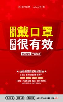 红色抗击疫情防控宣传海报