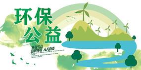 环保公益海报设计
