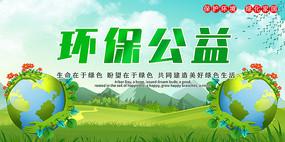环保广告海报