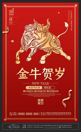 金牛贺岁2021牛年货节促销海报