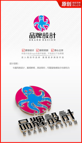 可爱卡通章鱼儿童海鲜餐饮logo商标志