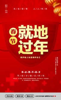 牛年就地过年公共场所春节疫情防控宣传海报