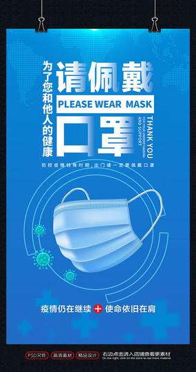 请佩戴口罩防疫宣传海报