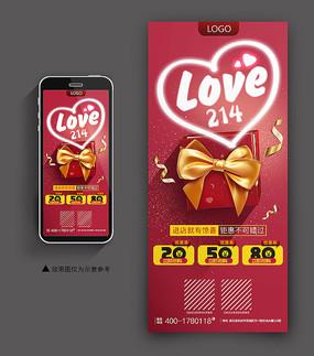 情人节商超打折促销手机端海报