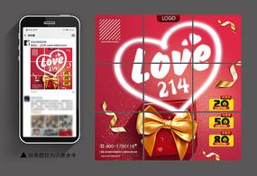 情人节商超打折促销微信9宫格海报