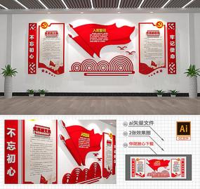 入党誓词文化墙 党员活动室走廊形象墙模板