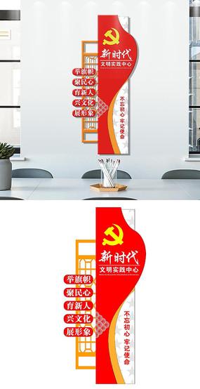 竖版新时代实践中心文化墙设计