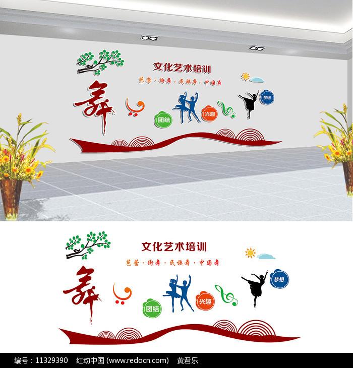 舞蹈文化宣传文化墙设计
