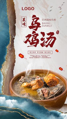 乌鸡汤手机海报设计