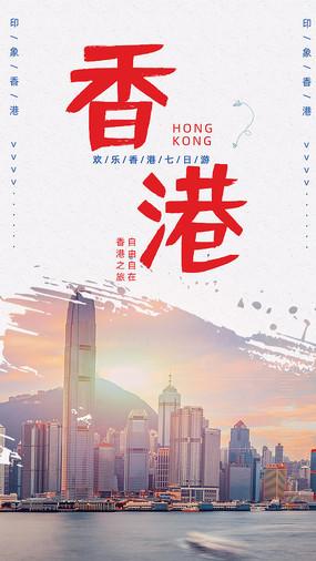 香港旅游H5手机海报