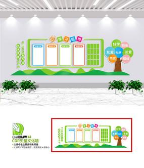 学习园地文化墙设计