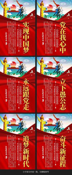 永远跟党走实现中国梦党建标语展板