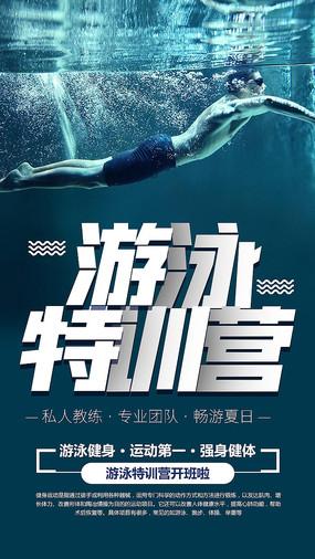 游泳H5海报设计