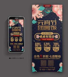 元宵节手机端海报