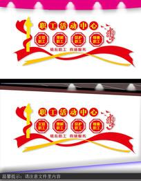 职工文化活动中心宣传文化墙