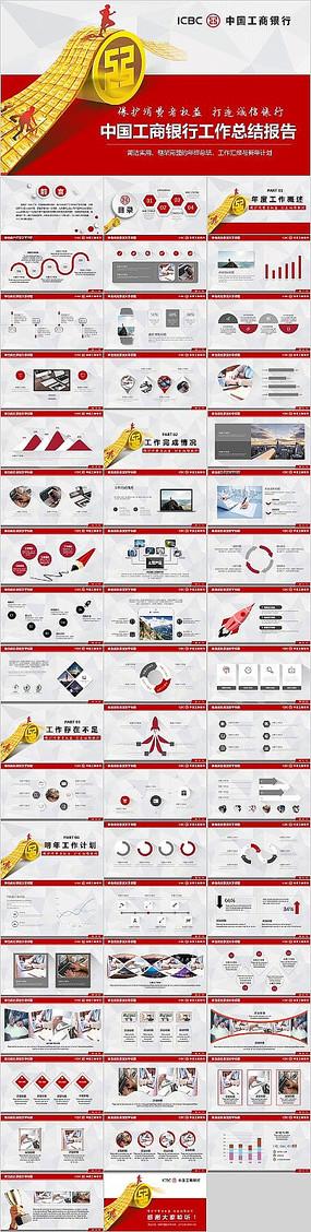 中国工商银行年终工作总结PPT模板