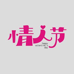 粉色情人节艺术字设计