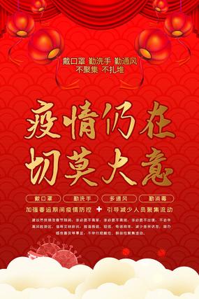 2021春节假期春运疫情防控海报