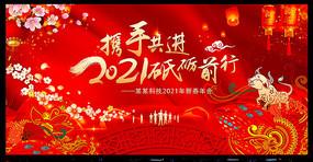 2021年红色新年晚会背景