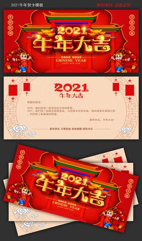 2021牛年春节贺卡模板