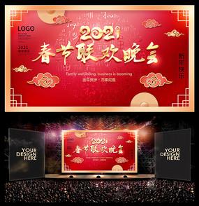 2021牛年春节晚会背景舞台背景