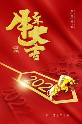 2021新年牛年大吉海报设计