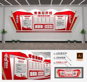 3D红色党务公开栏权利义务党建文化墙