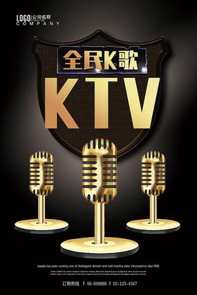 KTV唱歌海报设计