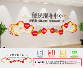 便民服务中心文化墙设计