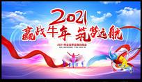 炫彩2021年企业晚会背景