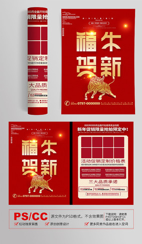 创意精美2021牛年活动宣传单设计