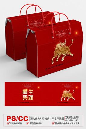 創意精美2021牛年禮盒包裝設計
