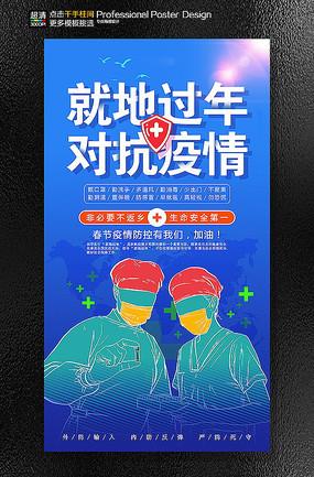 春节疫情防控就地过年对抗疫情海报