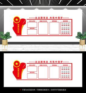 党务公开栏宣传文化墙设计