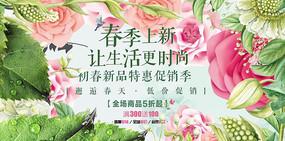 大气绿色春季上新海报