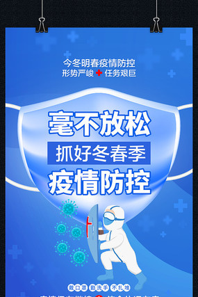 冬春防疫宣传海报