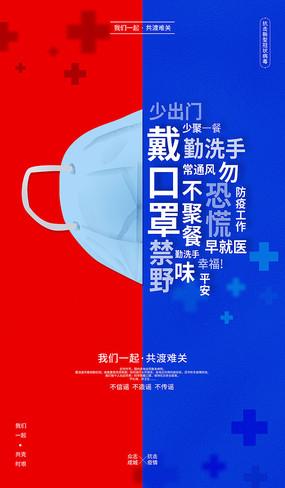 防疫宣传海报