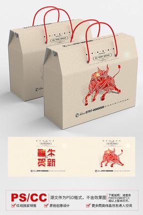 高端简约2021牛年礼盒包装设计