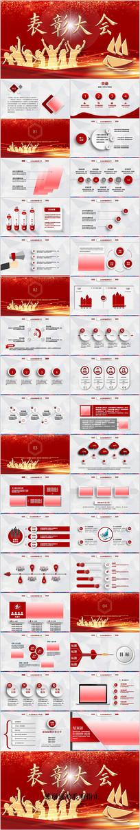 红色2021年终总结表彰大会PPT