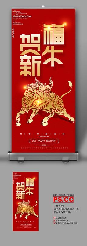 红色大气2021牛年活动易拉宝设计