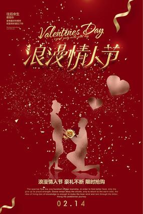 红色鎏金大气情人节海报设计