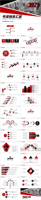 红色商务汇报新年计划年终工作总结PPT