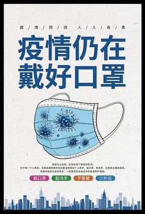 简约戴口罩防控疫情公益宣传海报