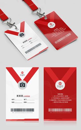 简约红色企业工作证模板