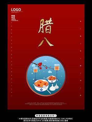 简约红色商超腊八节矢量海报设计
