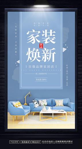 家装换新家具促销海报