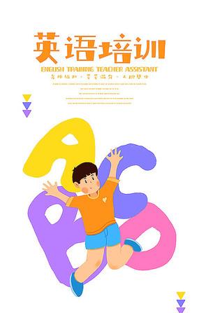 卡通英语培训海报设计