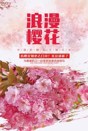 浪漫樱花海报设计