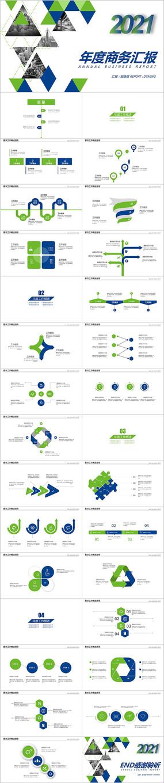 蓝绿色三角形商务汇报新年工作计划总结PPT