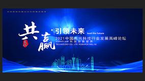 蓝色2021企业年会背景展板